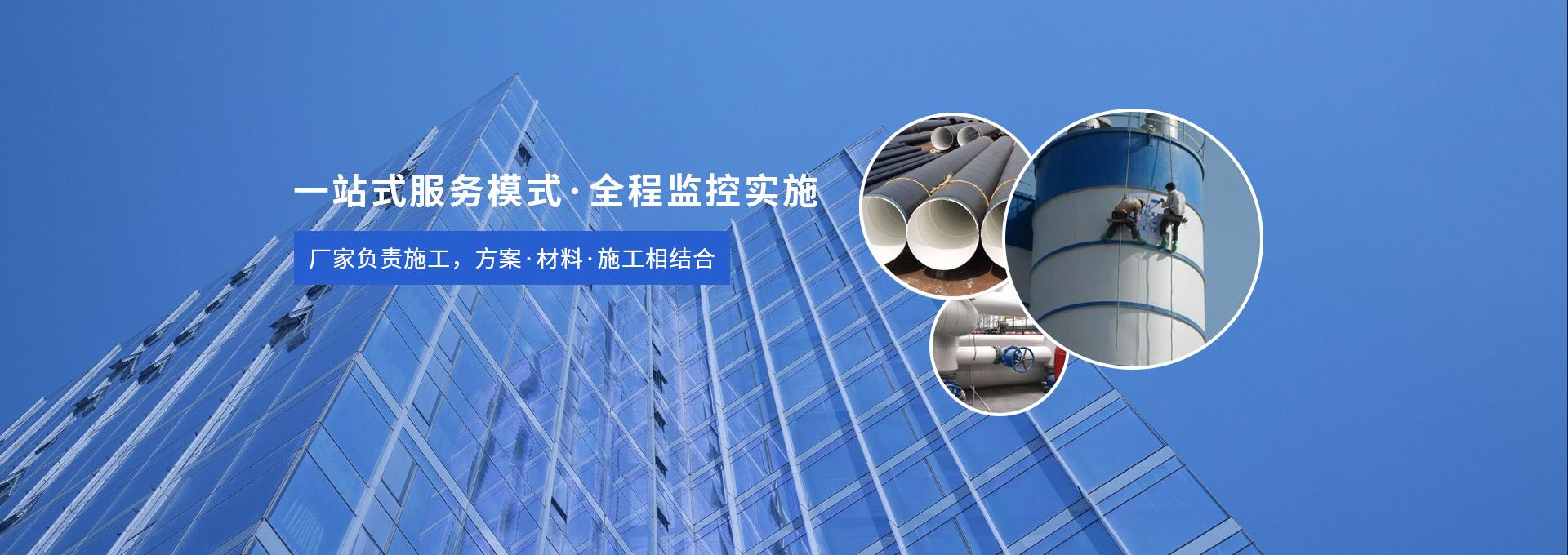 西安防腐保温工程