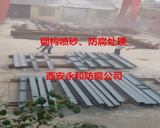 西安钢构件喷砂除锈