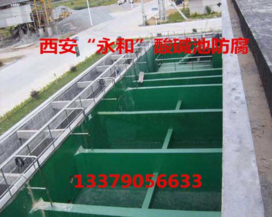 酸碱池防腐