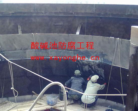 西安酸碱池防腐