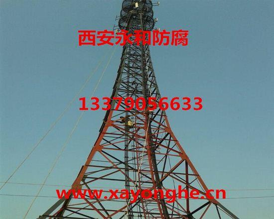 西安信号发射塔除锈刷漆