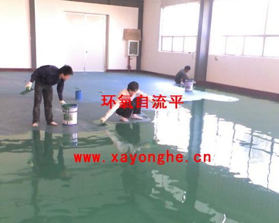 西安自流平环氧地坪