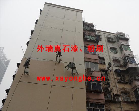 西安外墙真石漆粉刷