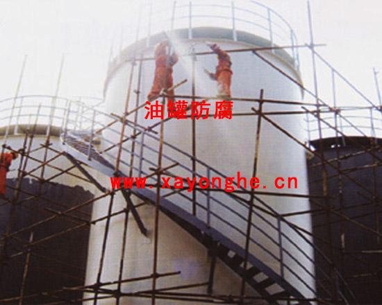 西安油罐防腐工程