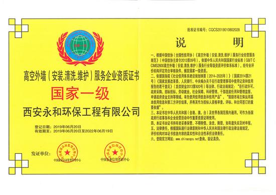高空外墙国家一级服务企业资质证书