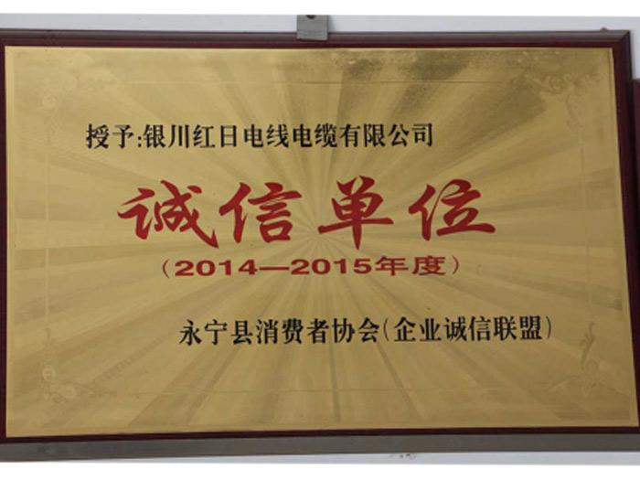 2014-2015年度诚信单位