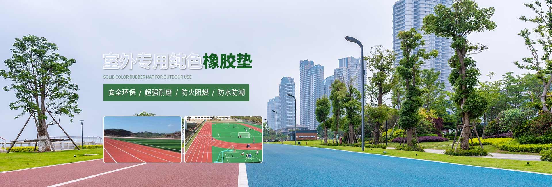 体育运动使用塑胶跑道材料的好处