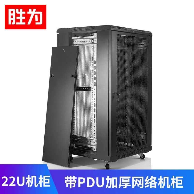 22U网络机柜
