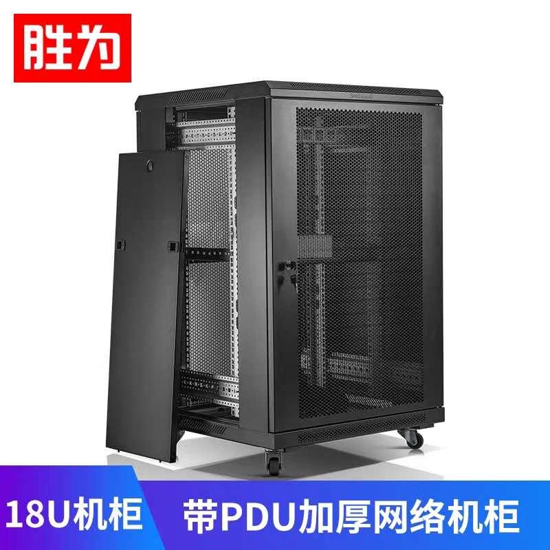 18U网络机柜