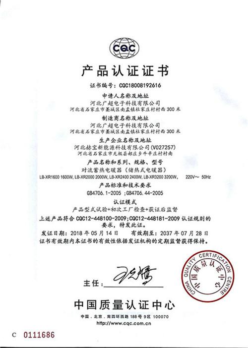 广超蓄热式电暖器CQC认证