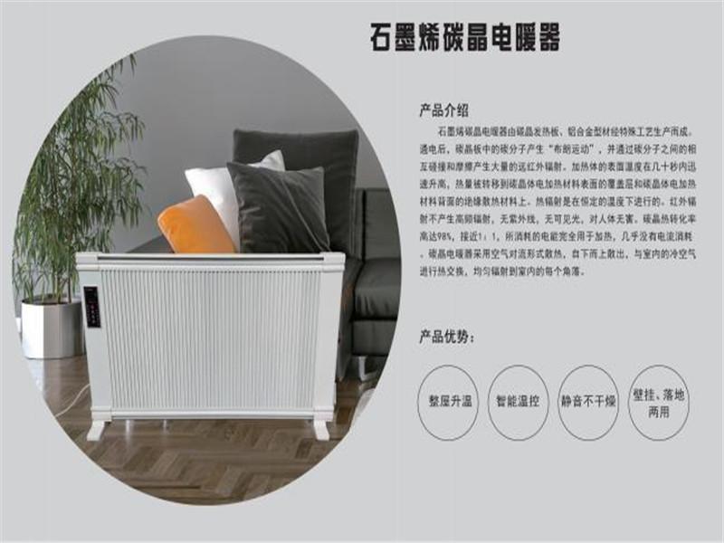石墨烯碳晶电暖器