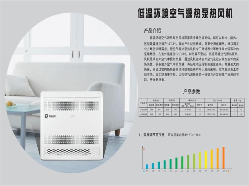 低温环境空气源热泵热风机