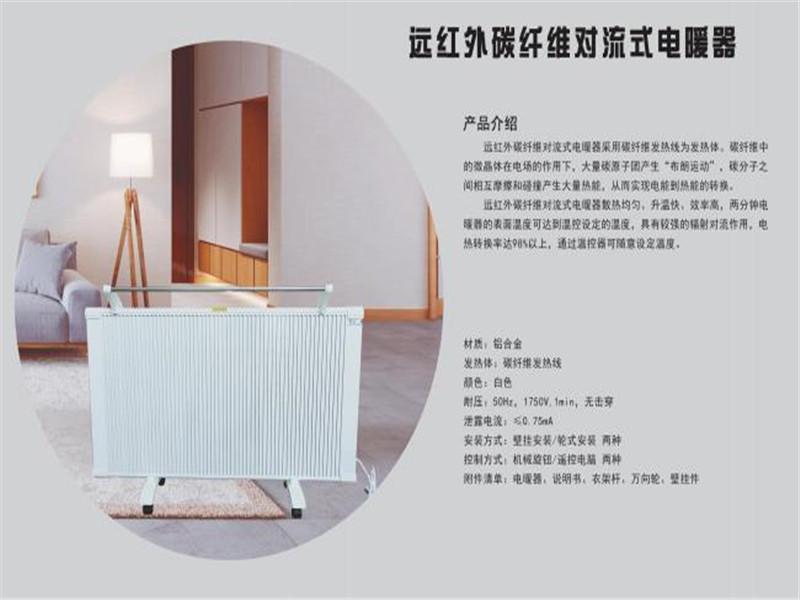 远红外碳纤维对流式电暖器