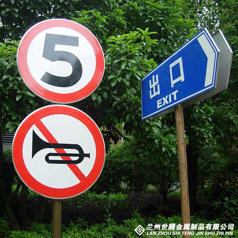 道路指示标牌