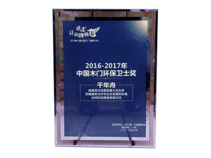 中国木门环保卫士奖宁夏细木工板厂家千年舟