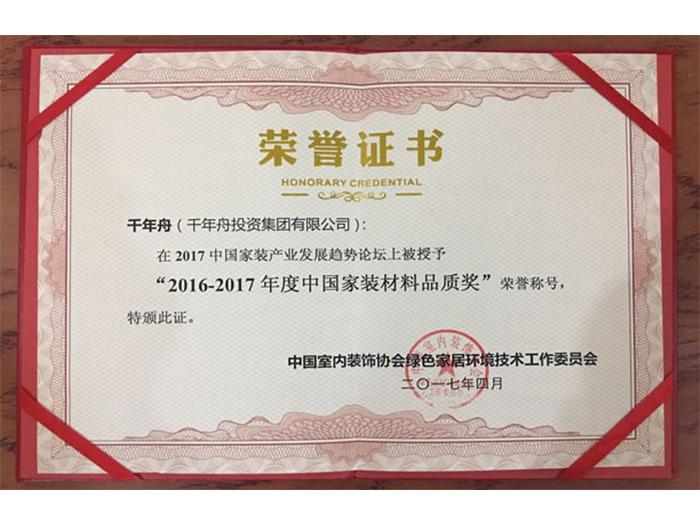 荣誉证书银川木饰面板价格