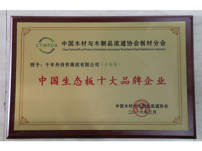 中国生态板十大品牌企业