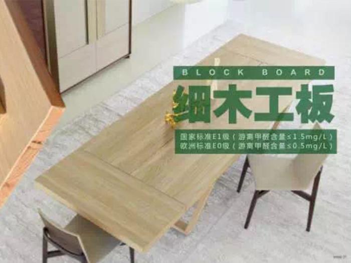 内蒙古细木工板