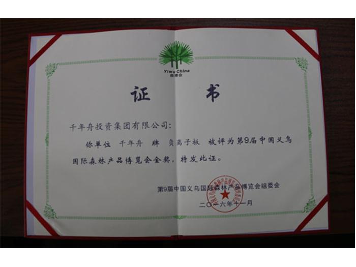 第九届中国义乌国际森林产品博览会证书