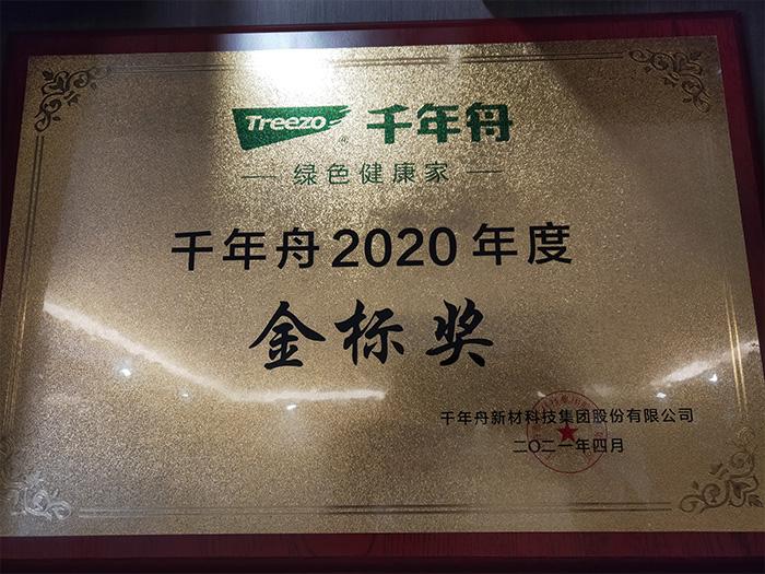 千年舟2020年金标奖