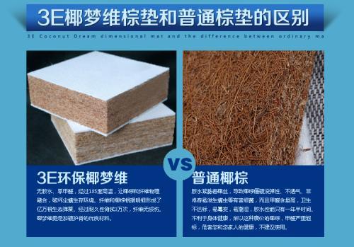 宁夏3E环保棕床垫批发
