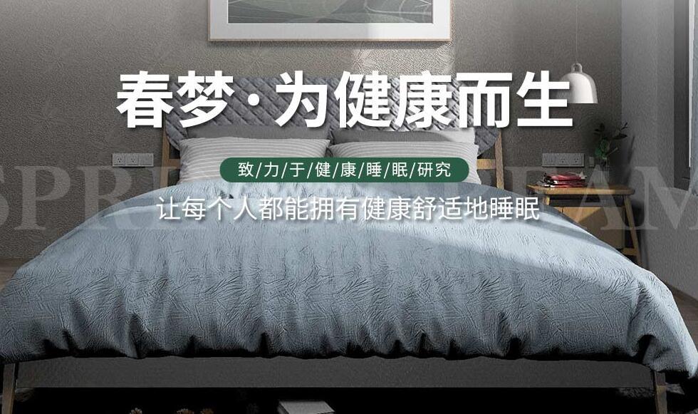 银川弹簧床垫