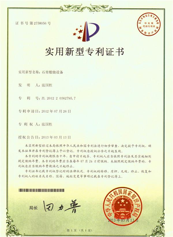 石膏煅烧设备实用新型证书