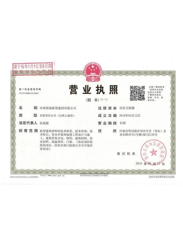 河南保强新型建材营业执照