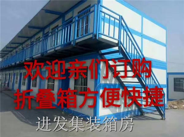 折叠式集装箱房拆装快捷、迁移方便