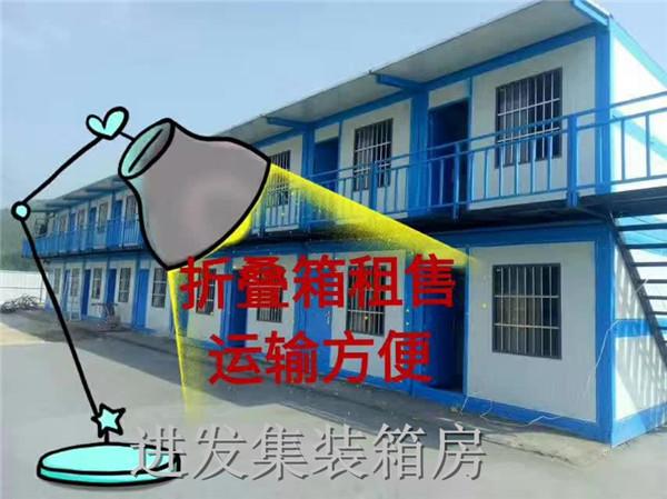 新乡折叠式集装箱房租赁