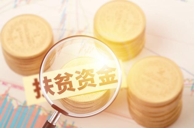 今年河南省已下达专项扶贫资金逾83亿元