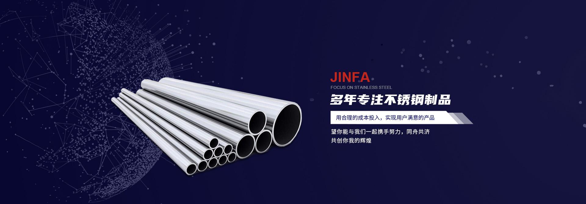 北京304不锈钢管