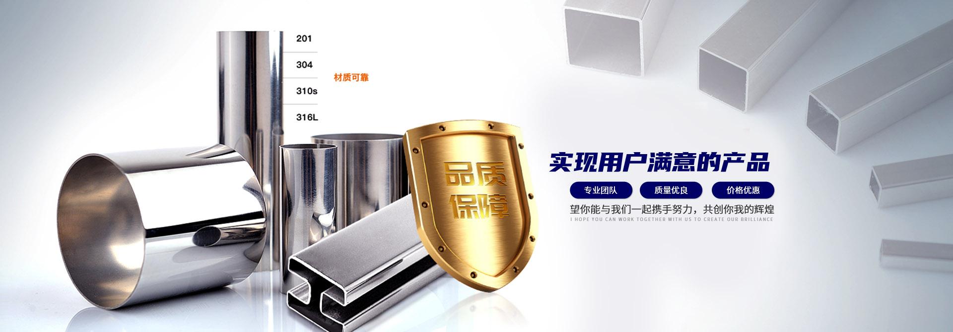 北京不锈钢制品厂家