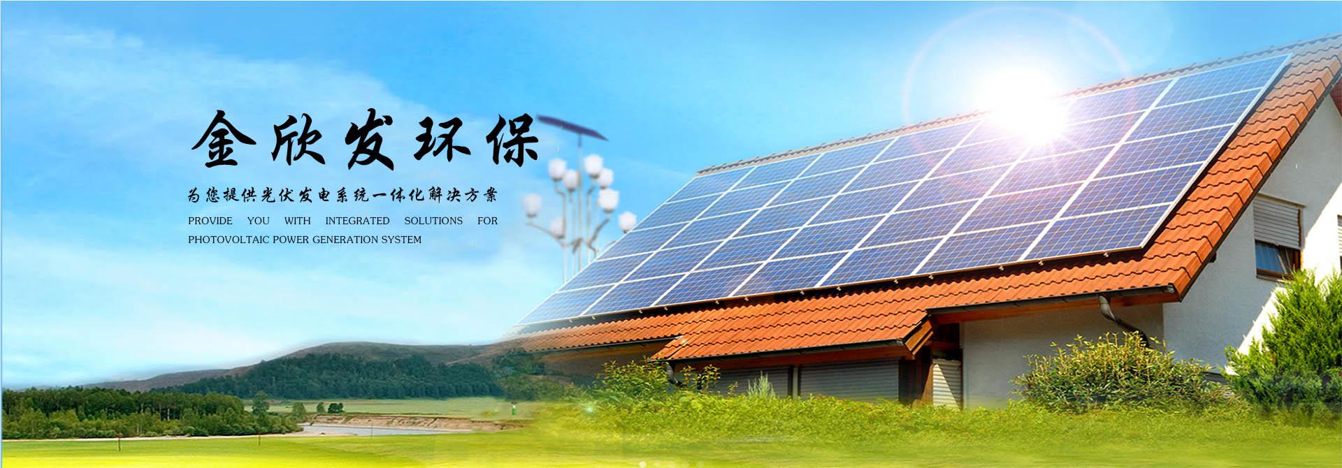 兰州太阳能光伏供电系统