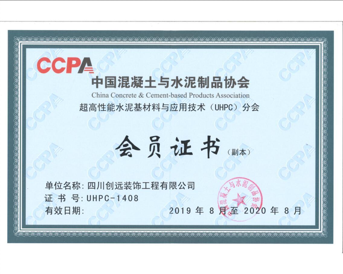 UHPC--会员证书