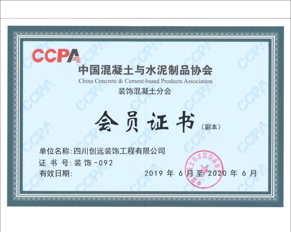 装饰混凝土-会员证书