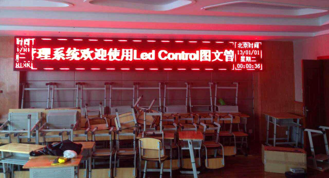 室内单双色LED显示屏