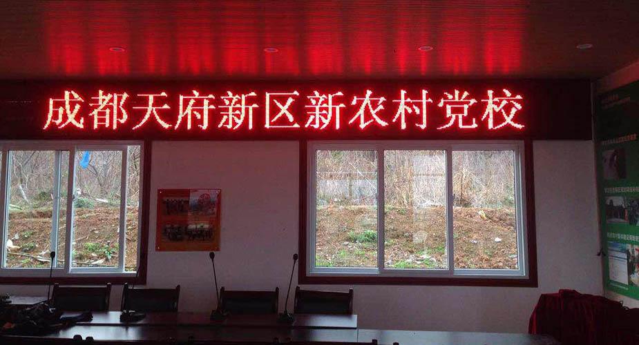 成都室内双色LED显示屏