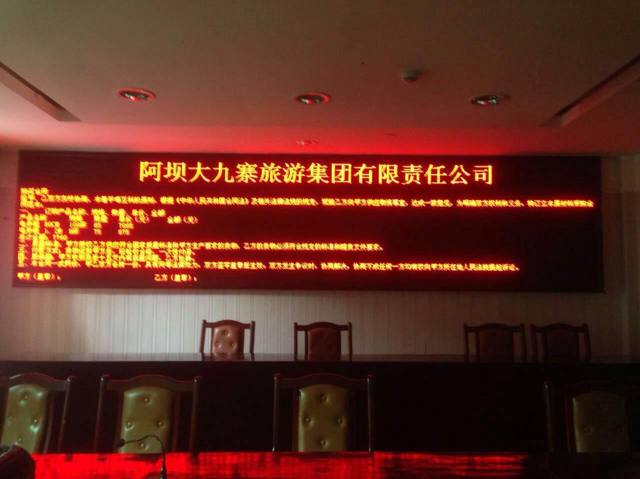 四川室内LED显示屏安装