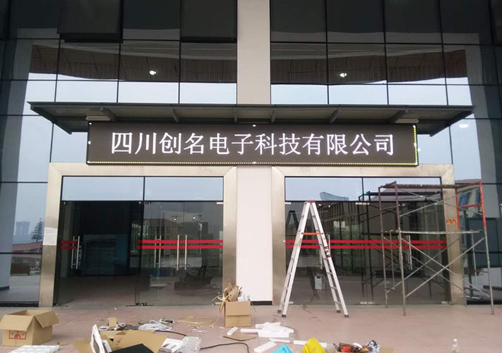 四川LED显示屏安装案例-泸州技术学院