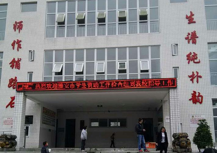 庐山单色LED显示屏安装案例-庐山双石小学