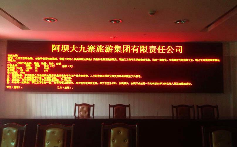 创名电子LED显示屏安装案例