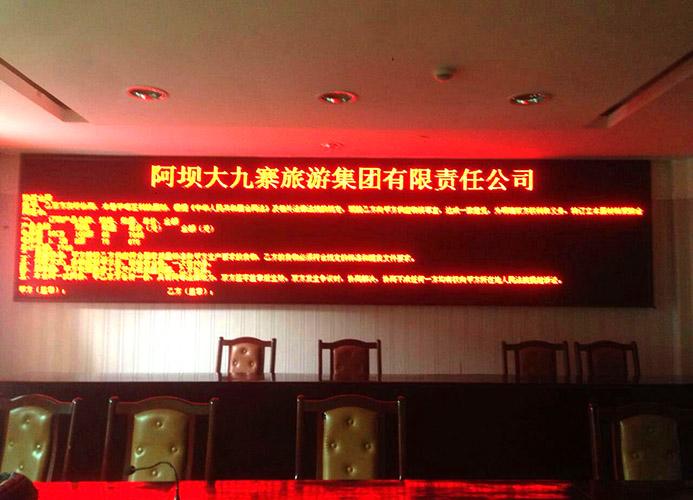 九寨沟景区3.75单色显示屏安装案例