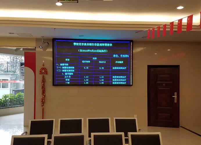 四川LED显示屏-成都攀枝花商业银行室内p4显示屏