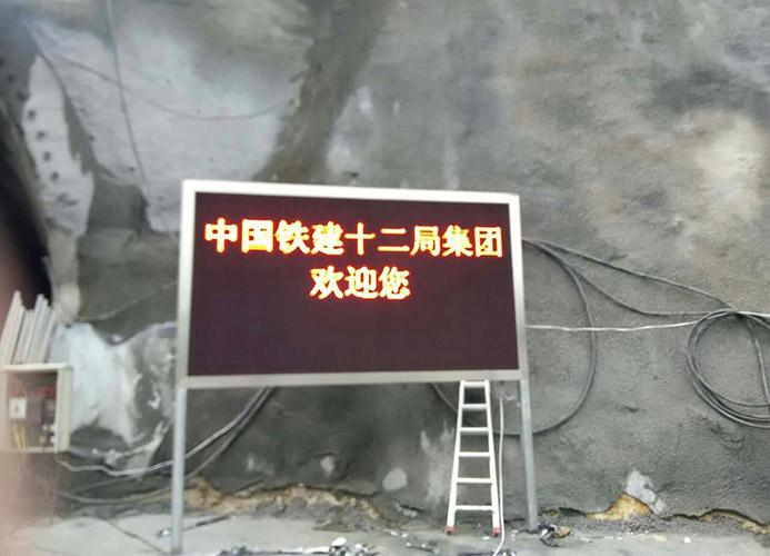 中铁十二局单色屏LED显示屏安装案例