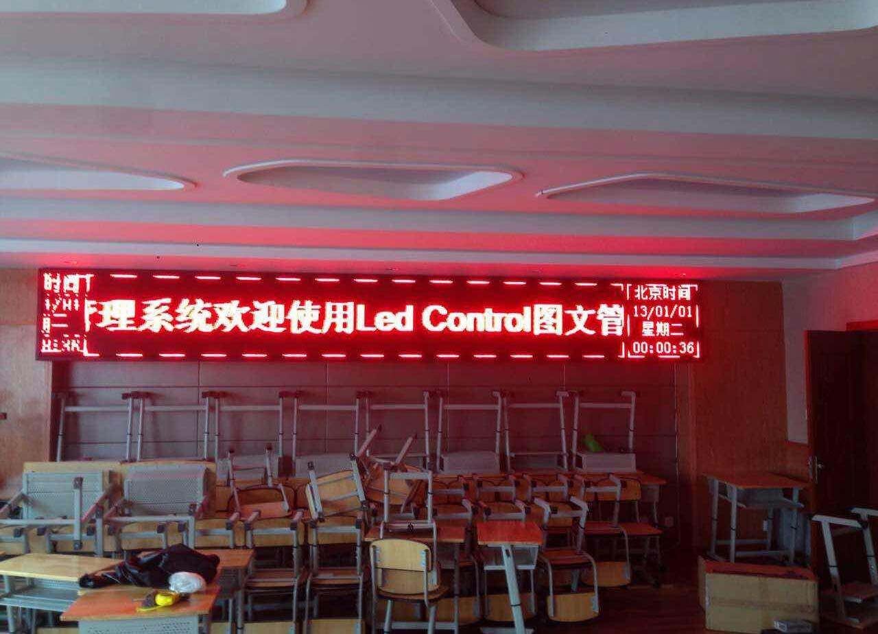 成都3.75双色LED显示屏安装案例
