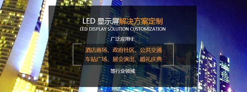 四川全彩LED显示屏