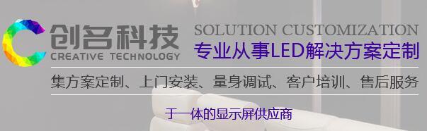 四川创名电子科技有限公司