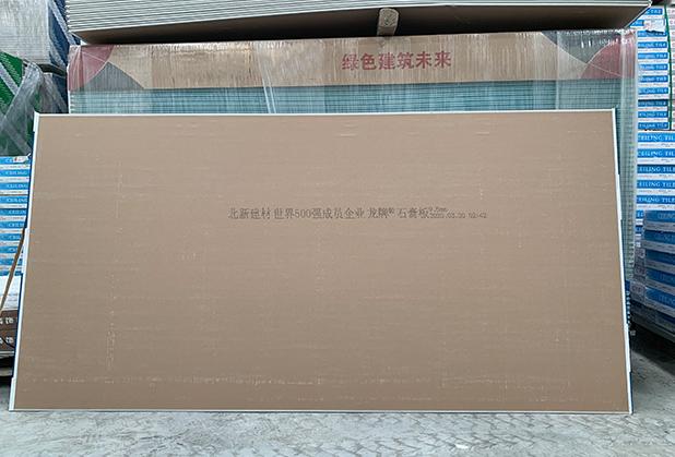 你買到的四川龍牌石膏板是真的嗎?通過這幾點來進行辨別