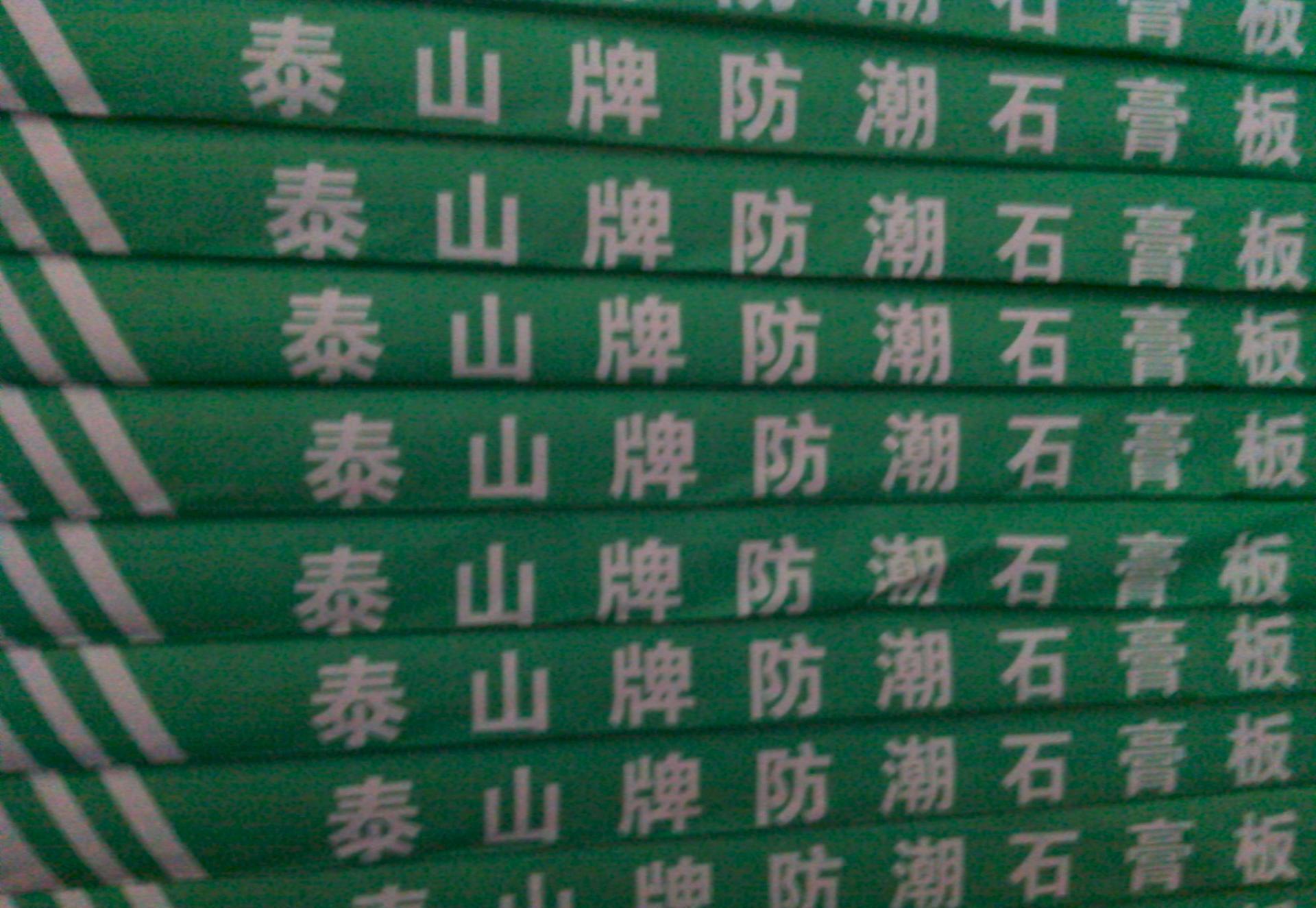 四川泰山石膏板